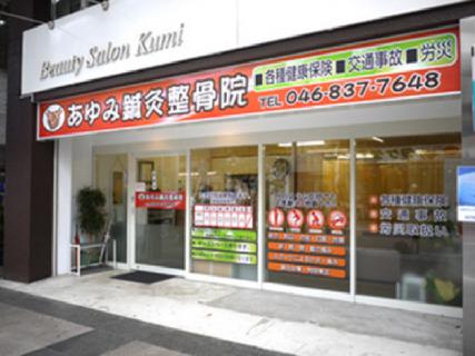京急久里浜駅から徒歩2分☆週1回は手技・鍼・灸の技術勉強会!月1回は学術の勉強会を行っております!