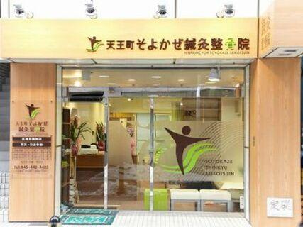 天王町駅から徒歩1分☆週1回は手技・鍼・灸の技術勉強会!月1回は学術の勉強会を行っております!
