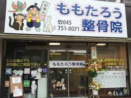 【完全週休二日制】歩合給、昇給制度あり!横浜市のアットホームな整骨院でイキイキと働こう!