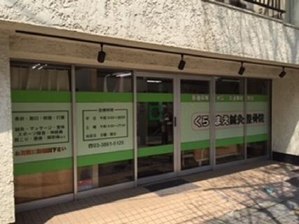 【東京生活支援制度】で地方出身者も安心!業界では珍しい【社会保険】アリの好待遇求人です♪