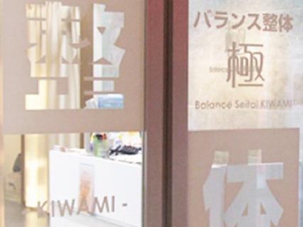 《駅チカ・駅ナカ》未経験でも充実の研修で安心して店舗デビューができる♪社保完備で、能力に応じたインセンティブもあり!