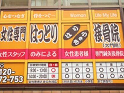 日本初の女性専門院♪♪女性ならではの悩みや不安を解消!!大宮駅東口から徒歩6分で通勤もらくらく☆