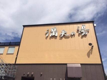 """満天の湯 金沢店   未経験歓迎! """"手に職""""で自分らしい仕事をしよう!"""
