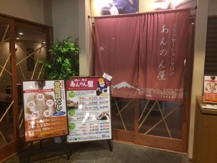 岩盤温熱おふろの王様 高座渋谷駅前店 | 駅前のビルインのお風呂屋さんで、天気が良いと富士山も見えます☆