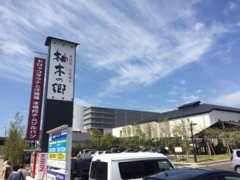 東静岡駅目の前の温浴施設内リラクゼーションスペースでセラピストとして活躍しませんか?