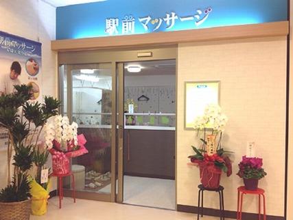 【20代~60代が活躍中】週2日~OK!女性が働きやすい環境!新横浜で20年近く続いている老舗整骨院のグループ店の新規店舗♪