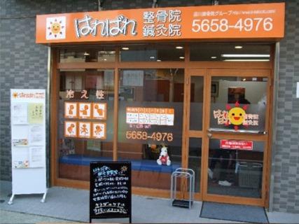 《未経験・学生も大歓迎!》はればれ鍼灸整骨院は船堀駅の駅店でNO1実績のある元気な整骨院です!