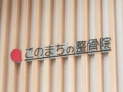 学生も大歓迎!一生通用する技術をこのまちの整骨院 田端店で身に着けませんか?