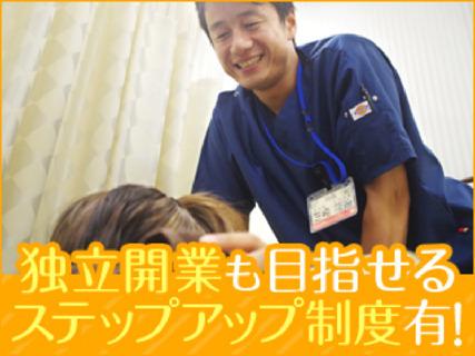 【柔道整復師・鍼灸師・あん摩マッサージ指圧師】