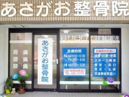 \JR横浜線大口駅から徒歩1分/女性スタッフも活躍中のあさがお整骨院♪あなたの経験が存分に活かせる環境です!