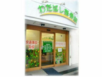 \和田町駅から徒歩1分/女性スタッフも活躍中!「自費」「保険」両方に力を入れている地域密着型の整骨院♪