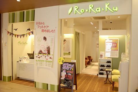 【経験不問】◇社保完備・月9日休み◇充実の施設研修◎関東圏170店舗以上展開するRe.Ra.Kuが母体なので安心して働けます!