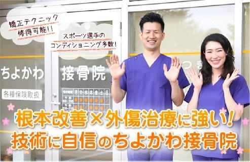 【年2回の賞与であなたの頑張りを還元します】経験問わず!患者さまに笑顔になってもらうお仕事です☆