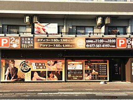 【女性活躍中♪】*:;;;:*オープンしたての綺麗なお店です!お店と共に成長していきましょう*:;;;:* リピート率90%の手技を身につけられる!