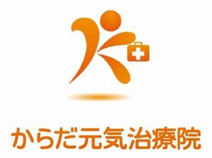 【全国160店舗以上を展開中の「からだ元気治療院」 の大和高田店です♪】大手ならではの強みを活かし研修・勉強会が充実☆