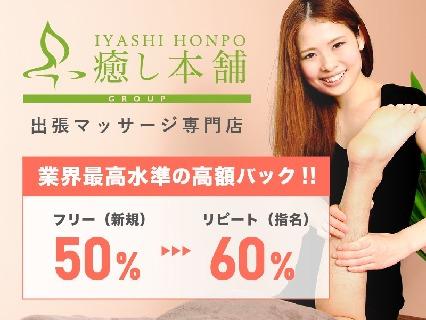 【業界最高歩合70%!】【最低保証1万円☆】充実の補償制度・待機時給あり!あなたの経験を活かして、しっかり稼げる環境ですよ!