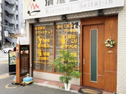 忙しいお店です!月収40万以上可能!『錦糸町』から電車で4分アクセス抜群!