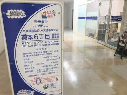 【横浜線橋本駅徒歩3分♪】ケガや痛みの治療に強い整骨院です。経験者大募集です!!!