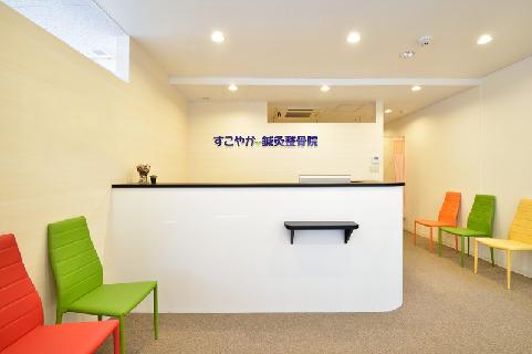 ★整骨院グループ★初任給30万+社保完備+週休2日制+引越補助5万