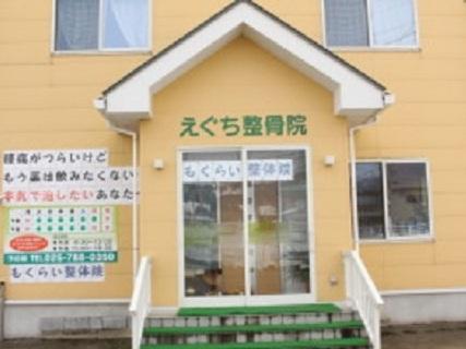 \口コミランキングNO1☆/有名治療院からも推薦あり★人気整体院で働きませんか?