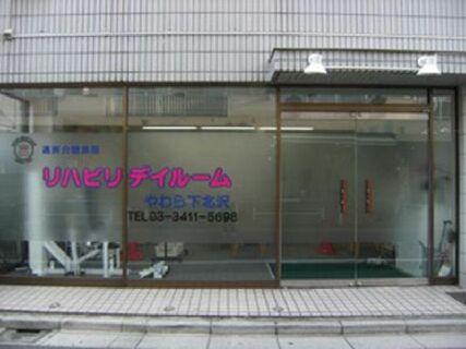 未経験・ブランクOK◎「下北沢駅」より徒歩5分の機能訓練特化型デイサービスでご利用者様の機能改善に携わって頂くお仕事です!