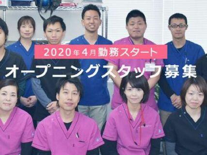 ◆オープニングスタッフ募集(年俸制360万円~)◆活気あふれる職場で楽しく働きませんか?