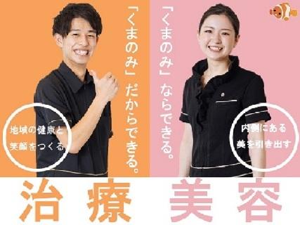 ◆新卒・中途ともに積極採用中!◆「整骨・鍼灸×美容」どちらもかなえられるのはくまのみだけ!!