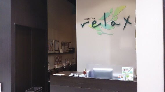 【正社員・アルバイト・業務委託】多様な働き方ができる♪『心と体の両方にアプローチする』リラクゼーションサロン relax リラックス