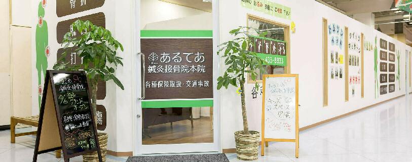 充実の研修・勉強会・待遇が魅力◎ 経験問わず成長したい向上心のある方歓迎!!