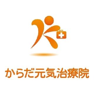 全国170店舗展開中の「からだ元気治療院」☆あん摩マッサージ・鍼灸師を急募!!
