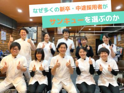 月給28万円~!選べる週休性!安心して楽しく働ける仕組みがココにあります!